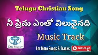 Track- Nee Prema Entho Viluvainadhi//Telugu Christian Music Track Karaoke