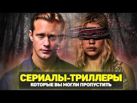 ЛУЧШИЕ СЕРИАЛЫ-ТРИЛЛЕРЫ / ТОП СЕРИАЛОВ ТРИЛЛЕРОВ, КОТОРЫЕ ВЫ МОГЛИ ПРОПУСТИТЬ - Видео онлайн
