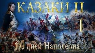 Казаки II. 100 дней Наполеона. Марш на Брюссель 1 серия