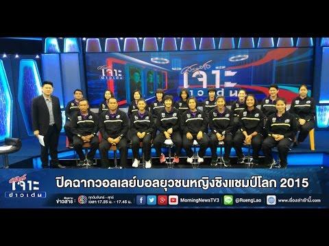 เจาะข่าวเด่น อนาคตวอลเลย์บอลหญิง U18 (20 ส.ค. 58)