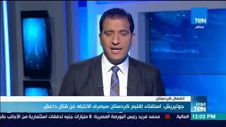 موجز TeN - الأمين العام للأمم المتحدة: استفتاء إقليم كردستان سيصرف الانتباه عن قتال الإرهابيين