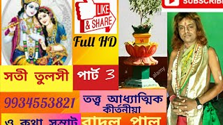 কীর্তন সতী তুলসী পার্ট 3//Kirtan Sati Tulasi part 3 //BADAL PAUL//কীর্তনীয়া বাদল পাল ।।