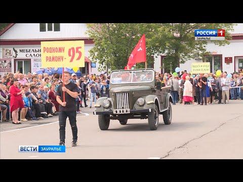 Макушинскому району исполнилось 95 лет