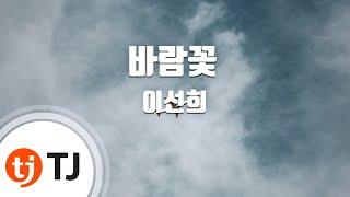 [TJ노래방] 바람꽃 - 이선희(Lee, Sun-Hee) / TJ Karaoke