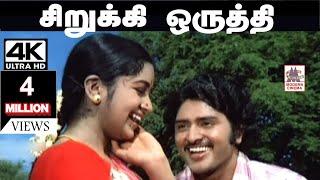 Sirukki Oruthi 4K Song மலேசியா வாசுதேவன், சைலஜா பாடிய பாடல்  சிறுக்கி ஒருத்தி Enga Ooru Rasathi