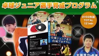 加藤雅也 卓球ジュニア選手育成プログラムDVD 【公式】http://binotame....