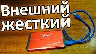 Внешний жесткий диск (HDD) своими руками
