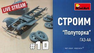 #10 Онлайн стройка ГАЗ-АА от Miniart - завершение сборки