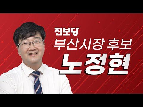 진보당 부산광역시장 후보 노정현