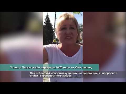 Телеканал АНТЕНА: У центрі Черкас водій маршрутки №20 мало не збив людину