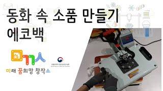 미꿈소/ 동화 속 소품만들기, 에코백