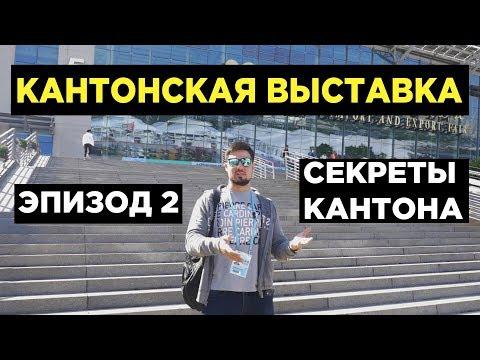 КАНТОНСКАЯ ВЫСТАВКА 2018|