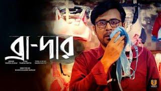 Bra Ther   ব্রা-দার   Afran Nisho   Mehazabien Chowdhury   New Bangla Natok   Funny Natok 2020
