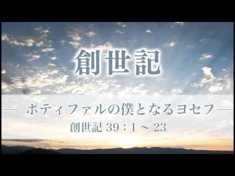 創世記52 ポティファルのしもべなるヨセフ39:1~23