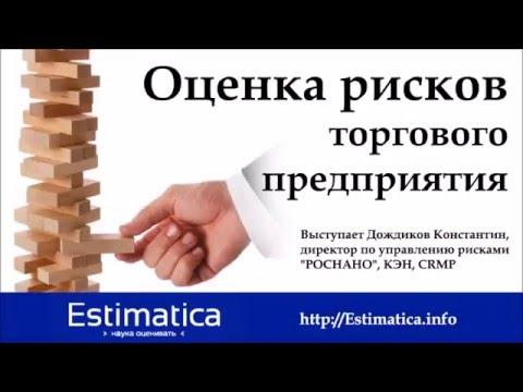 Оценка рисков торгового предприятия