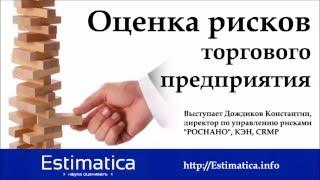 Оценка рисков торгового предприятия(28 января портал Estimatica.info проводил круглый стол по теме