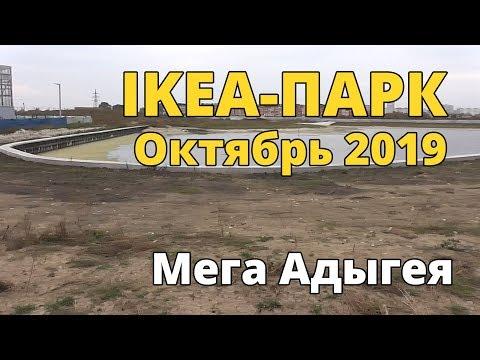 #003 Строительство IKEA-парк Мега Адыгея Кубань Краснодар октябрь 2019
