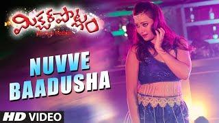 Nuvve Baadusha Song | Mixture Potlam | Jayanth,Shwetha Basu Prasad | Suresh Chandra