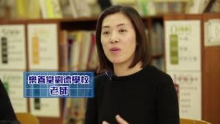 2016試行研究計劃(小三)學校經驗分享 樂善堂劉德學校: