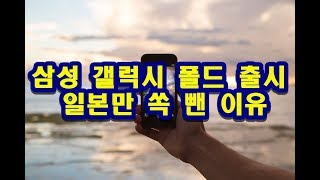 삼성 최고 제품 판매 일본만 쏙 빠진 이유?