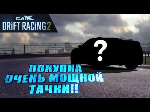 КУПИЛ ПОЧТИ САМУЮ МОЩНУЮ ТАЧКУ!!! [CarX Drift Racing 2]