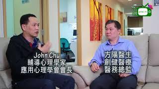 [心視台] 香港創健醫生 醫務總監 方陽醫生講解亞健康檢查是否包括荷爾蒙