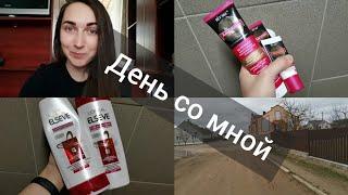 Влог один день со мной белорусская косметика новый уход за волосами