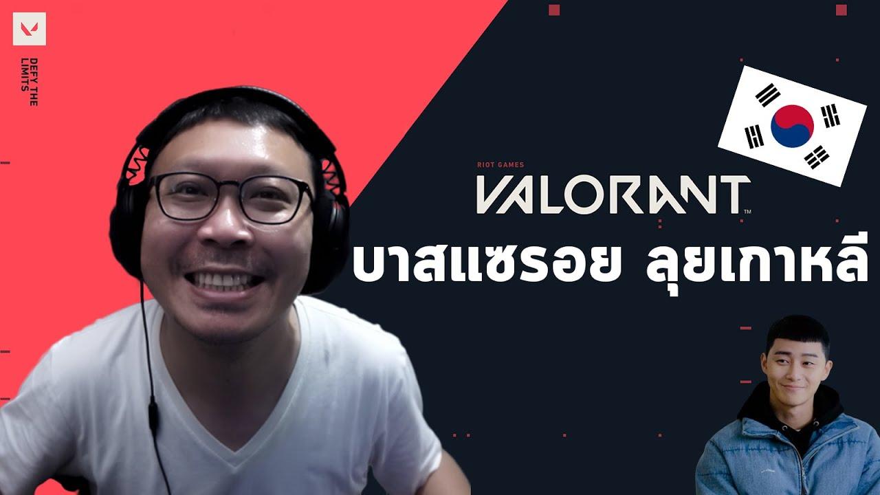 VALORANT : บาสแซรอย ซอยแบริ่ง ตะลุยเซิร์ฟเกาหลี - YouTube