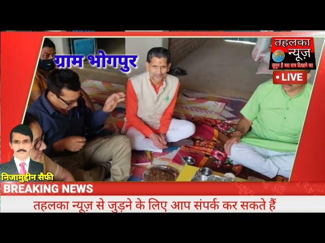 बिजनौर राजा के ताजपुर पास के ग्राम भोगपुर में कोरोना को हराने के लिए दिव्य औषधियों से किया गया हवन