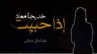 الفنانة / خديجة معاذ 2018 حصـــــرياً _ إذا حبيت _ Artist Khadija Moaz _ 'iidha habiyat