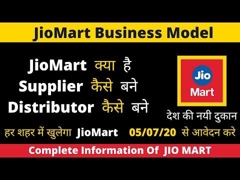 Jio Mart Business Model   Jio Mart Franchise   Jio Mart Supplier   Jio Mart Distributor