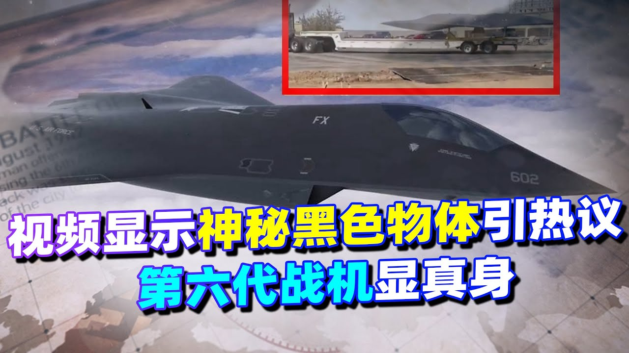 視頻顯示神秘黑色物體引熱議,第六代戰機顯真身,六代機究竟誰領先了?【强国军事】