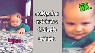 จะเกิดอะไรขึ้น-เมื่อหนูน้อยขี้งอลของพ่อยิ้มแบบมีเลศนัย-รวมคลิปฮาพากย์ไทย