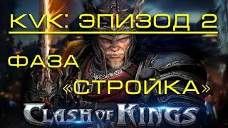 Квк. Вторник. Фаза строительства. Clash of Kings \u0026 Проект Bit.
