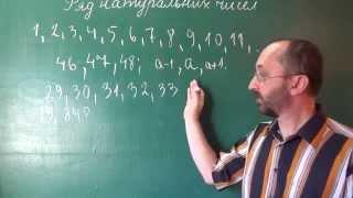 Ряд натуральних чисел - 5 клас
