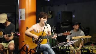 통기타 라이브가수 강지민 - Hotel California (acoustic ver.)