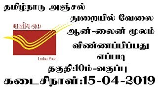 How To Apply online - TN Postal Circle GDS Recruitment 2019 4442 Postmaster Posts