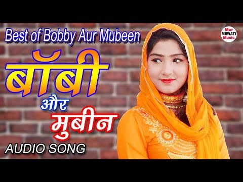 Bobby Aur Mubeen (AUDIO SONG) Afsana || Mewati Songs 2019 Mor Mewati