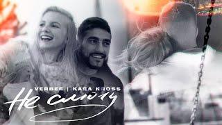 VERBEE, KARA KROSS - Не смогу (Премьера клипа 2020)