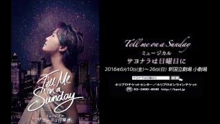 ソロミュージカル『Tell Me on a Sunday』 2016年6月10日(金) - 6月26日...