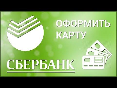 Как открыть карту в сбербанке бесплатно онлайн
