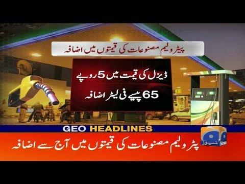 Geo Headlines 10 AM | Petroleum masnoat ki qeemat mein izafa | 1st August 2019