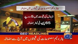 Geo Headlines 10 AM  Petroleum masnoat ki qeemat mein izafa  1st Augast 2019