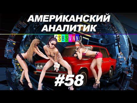 ИЗМЕРЯЕМ СКОРОСТЬ РОССИЙСКОГО МЕТАЛЛОЛОМА // Американский аналитик #58 на CSBSVNNQ