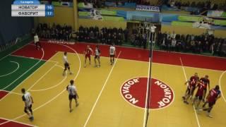 Волейбол. Новатор - Фаворит. 1-а гра