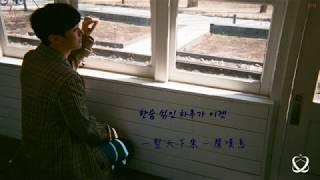 윤지성 Yoon JiSung (尹智聖) - 기적 (奇蹟) [韓中字幕]