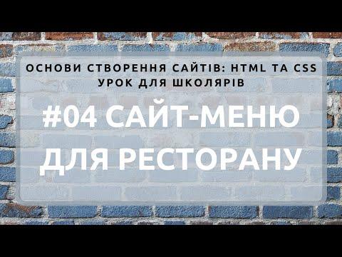 04-HTML та CSS: як створити сайт-меню для ресторану