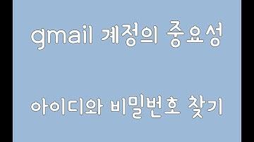 지메일(gmail.com)아이디/비밀번호 찾기 - 다이음협동조합