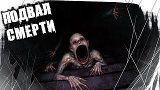 Страшные Истории На Ночь - Подвал Смерти