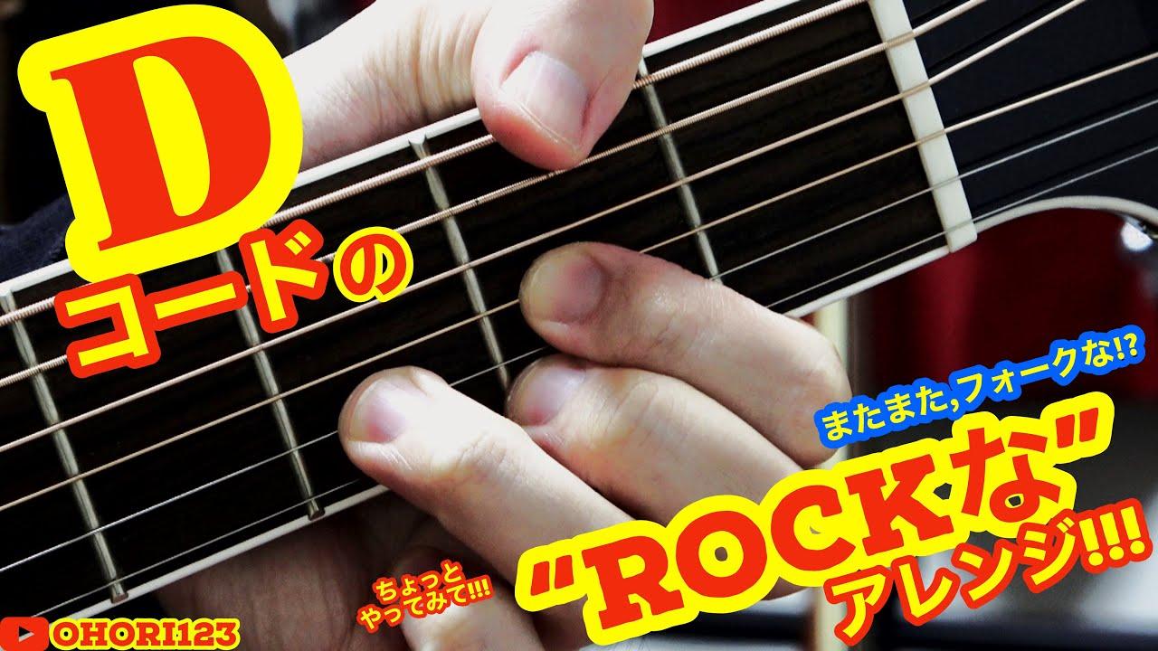"""アコギ/ギターの定番コード""""D""""だけで出来る""""Rock""""な,またまた""""Folk""""な?技&弾き方!!! ~人さし指が大活躍!?循環コードにも!!~"""